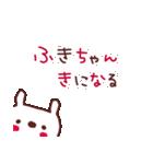 ★ふ・き・ち・ゃ・ん★(個別スタンプ:25)