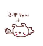 ★ふ・き・ち・ゃ・ん★(個別スタンプ:33)