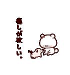 もっちりクマ 1(個別スタンプ:09)