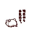 もっちりクマ 1(個別スタンプ:10)