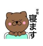 【宇賀】が使う主婦が作ったデカ文字ネコ(個別スタンプ:02)