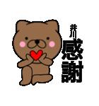 【井川】が使う主婦が作ったデカ文字ネコ(個別スタンプ:15)