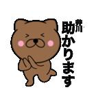 【井川】が使う主婦が作ったデカ文字ネコ(個別スタンプ:17)