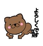 【井川】が使う主婦が作ったデカ文字ネコ(個別スタンプ:18)