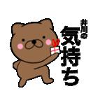 【井川】が使う主婦が作ったデカ文字ネコ(個別スタンプ:21)