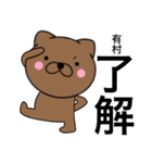 【有村】が使う主婦が作ったデカ文字ネコ(個別スタンプ:06)
