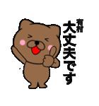 【有村】が使う主婦が作ったデカ文字ネコ(個別スタンプ:08)