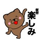 【有村】が使う主婦が作ったデカ文字ネコ(個別スタンプ:24)