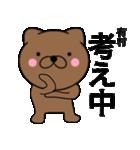 【有村】が使う主婦が作ったデカ文字ネコ(個別スタンプ:30)