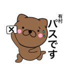 【有村】が使う主婦が作ったデカ文字ネコ(個別スタンプ:39)