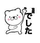 【宮岡】が使う主婦が作ったデカ文字ネコ(個別スタンプ:03)