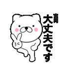 【宮岡】が使う主婦が作ったデカ文字ネコ(個別スタンプ:08)