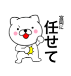 【宮岡】が使う主婦が作ったデカ文字ネコ(個別スタンプ:12)