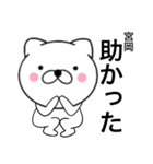 【宮岡】が使う主婦が作ったデカ文字ネコ(個別スタンプ:16)