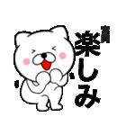 【宮岡】が使う主婦が作ったデカ文字ネコ(個別スタンプ:24)