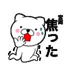 【宮岡】が使う主婦が作ったデカ文字ネコ(個別スタンプ:27)