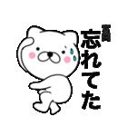【宮岡】が使う主婦が作ったデカ文字ネコ(個別スタンプ:28)