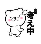 【宮岡】が使う主婦が作ったデカ文字ネコ(個別スタンプ:29)