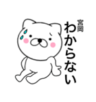 【宮岡】が使う主婦が作ったデカ文字ネコ(個別スタンプ:30)