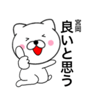 【宮岡】が使う主婦が作ったデカ文字ネコ(個別スタンプ:31)