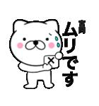 【宮岡】が使う主婦が作ったデカ文字ネコ(個別スタンプ:39)