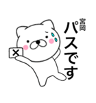 【宮岡】が使う主婦が作ったデカ文字ネコ(個別スタンプ:40)