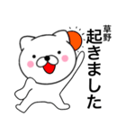 【草野】が使う主婦が作ったデカ文字ネコ(個別スタンプ:01)