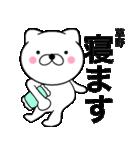 【草野】が使う主婦が作ったデカ文字ネコ(個別スタンプ:02)