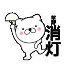【草野】が使う主婦が作ったデカ文字ネコ(個別スタンプ:04)