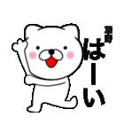 【草野】が使う主婦が作ったデカ文字ネコ(個別スタンプ:07)