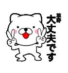【草野】が使う主婦が作ったデカ文字ネコ(個別スタンプ:08)