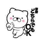 【草野】が使う主婦が作ったデカ文字ネコ(個別スタンプ:09)