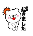 【本田】が使う主婦が作ったデカ文字ネコ(個別スタンプ:01)