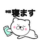【本田】が使う主婦が作ったデカ文字ネコ(個別スタンプ:02)