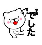 【本田】が使う主婦が作ったデカ文字ネコ(個別スタンプ:03)