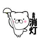 【本田】が使う主婦が作ったデカ文字ネコ(個別スタンプ:04)