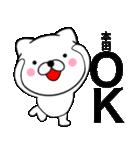 【本田】が使う主婦が作ったデカ文字ネコ(個別スタンプ:05)