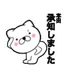 【本田】が使う主婦が作ったデカ文字ネコ(個別スタンプ:10)