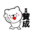 【本田】が使う主婦が作ったデカ文字ネコ(個別スタンプ:13)