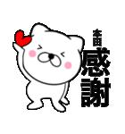 【本田】が使う主婦が作ったデカ文字ネコ(個別スタンプ:15)