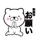 【本田】が使う主婦が作ったデカ文字ネコ(個別スタンプ:19)