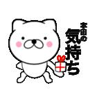 【本田】が使う主婦が作ったデカ文字ネコ(個別スタンプ:21)