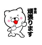 【本田】が使う主婦が作ったデカ文字ネコ(個別スタンプ:23)