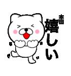 【本田】が使う主婦が作ったデカ文字ネコ(個別スタンプ:25)