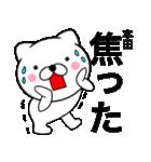 【本田】が使う主婦が作ったデカ文字ネコ(個別スタンプ:27)