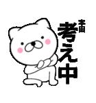【本田】が使う主婦が作ったデカ文字ネコ(個別スタンプ:29)
