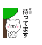 【本田】が使う主婦が作ったデカ文字ネコ(個別スタンプ:34)