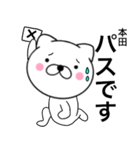 【本田】が使う主婦が作ったデカ文字ネコ(個別スタンプ:40)