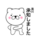 【滝川】使う主婦が作ったデカ文字ネコ(個別スタンプ:10)