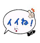 あけみ専用ふきだし(個別スタンプ:9)